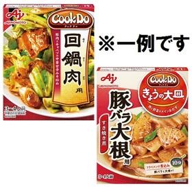 CookDo・きょうの大皿各種 398円(税抜)