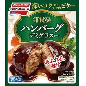 洋食亭ハンバーグデミグラスソース 178円(税抜)