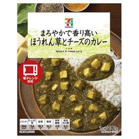ほうれん草とチーズのカレー 238円(税抜)