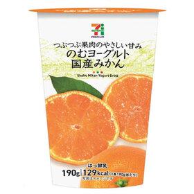 のむヨーグルト 国産みかん 128円(税抜)