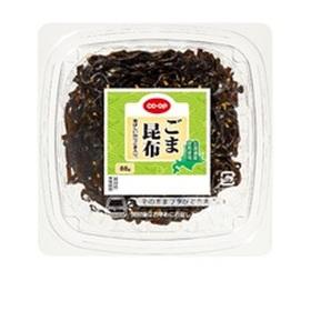 ごま昆布 138円(税込)