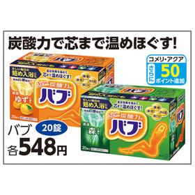 バブ 20錠 548円