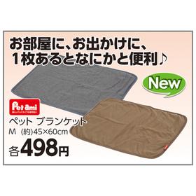 ペット ブランケット M 498円