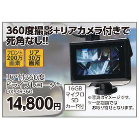リア付360度ドライブレコーダー DX-DR360 14,800円