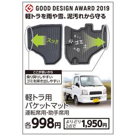 軽トラ用バケットマット 998円