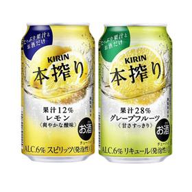 本搾り各種 350ml 99円(税抜)
