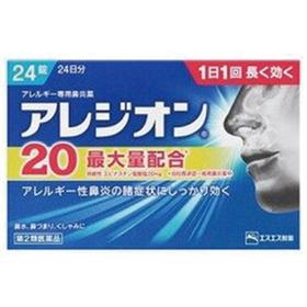 【医薬品】アレジオン20 3,579円(税抜)