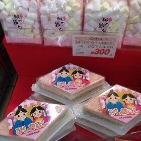 ひしおこし 168円(税抜)