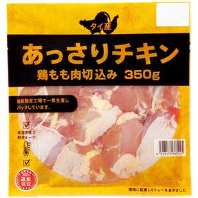 あっさりチキン 鶏もも肉切込み(解凍) 297円(税抜)