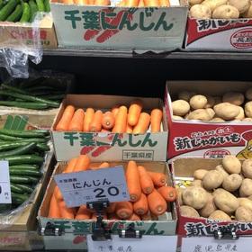 にんじん 20円(税抜)