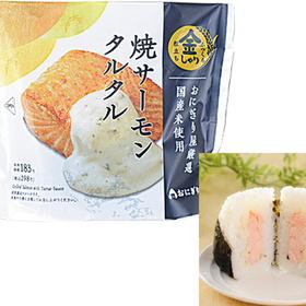 金しゃりおにぎり 焼サーモンタルタル 198円
