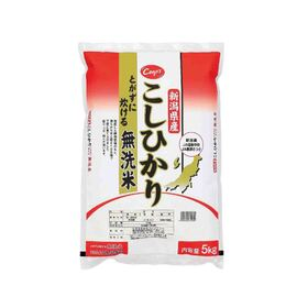新潟県産こしひかり●とがずに炊ける無洗米 1,980円(税抜)
