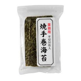 焼手巻海苔 588円(税抜)