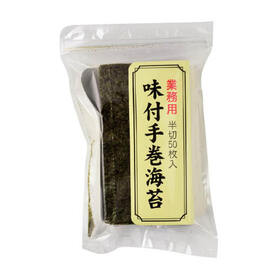 味手巻海苔 588円(税抜)