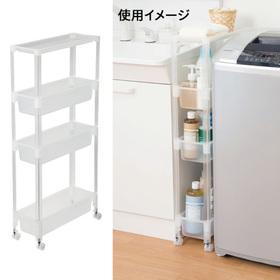 すき間ワゴン 4段 1,780円(税抜)
