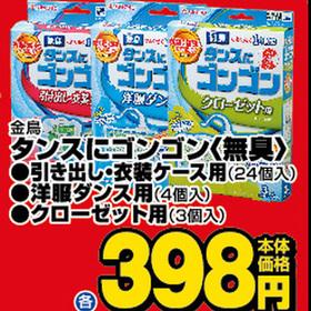 タンスにゴンゴン<無臭> (引き出し・衣装ケース、洋服ダンス、クローゼット用) 398円(税抜)