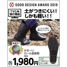 かる~いロール底長靴 各色 1,980円