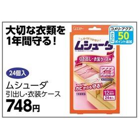 ムシューダ 引出し・衣装ケース 24個入 748円
