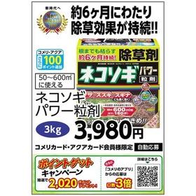 ネコソギパワー粒剤 3kg 3,980円