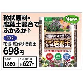 花壇・庭作り培養土 30L 698円