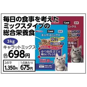 キャラットミックス 3kg 698円