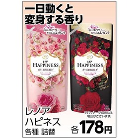 レノアハピネス 詰替 178円