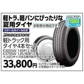 軽トラック用 タイヤ4本セット 33,800円