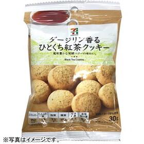 ダージリン香る ひとくち紅茶クッキー 100円(税抜)