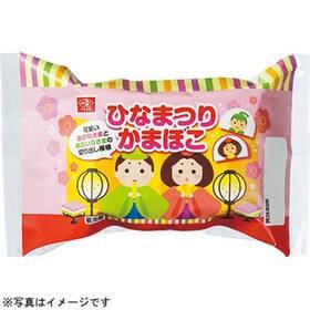 ひなまつりかまぼこセット 298円(税抜)