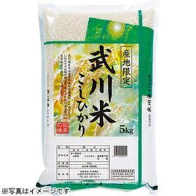 武川米 こしひかり 2,280円(税抜)