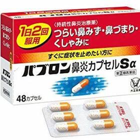 パブロン 鼻炎カプセルSa 980円(税抜)