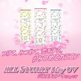 ジルスチュアート1Day UV 1,650円
