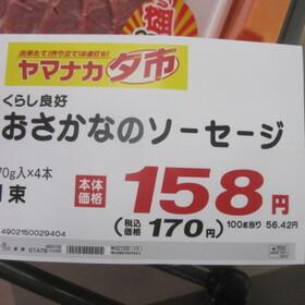 おさかなのソーゼージ 158円(税抜)