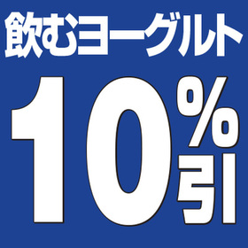 飲むヨーグルト 10%引