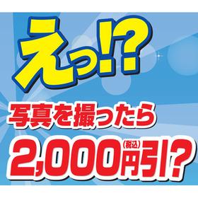 エアコンの写真を撮って2,000円引(税込)! 価格なし
