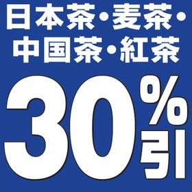 日本茶・麦茶・中国茶・紅茶 30%引