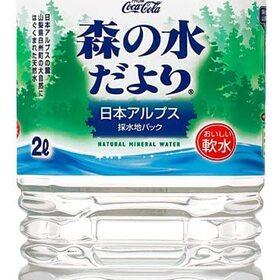 森の水だより 78円(税抜)