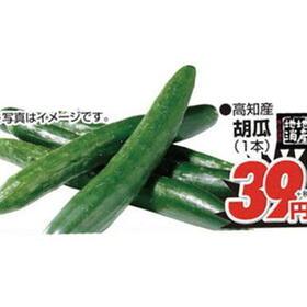 胡瓜 39円(税抜)