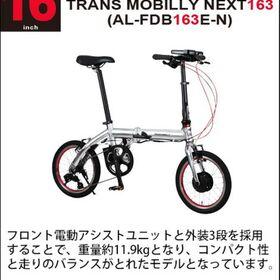 電動アシスト自転車 折畳み TRANS MOBILLY NEXT163 99,800円(税抜)