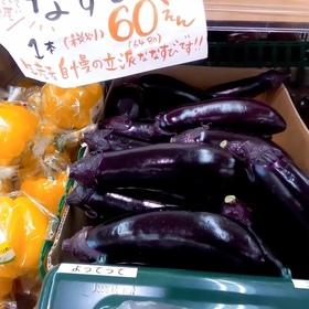 なすび 60円(税抜)