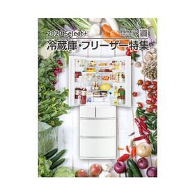 冷蔵庫・フリーザー特集 価格なし