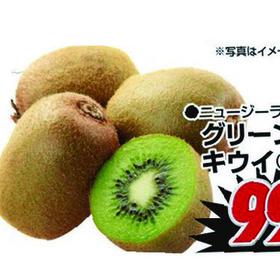 グリーンキウイ 99円(税抜)