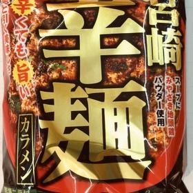宮崎 辛麺(3食入り) 380円(税抜)