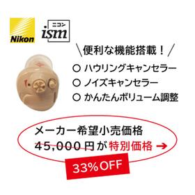 イヤファッションNEF-07 29,800円(税込)
