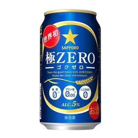 極ゼロ 350ml 2,787円(税抜)