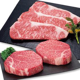 黒毛和牛ヒレ・サーロインステーキ肉大放出 半額