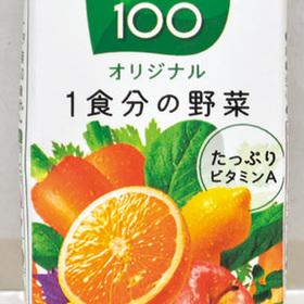 野菜生活100(オリジナル・ベリーサラダ・マンゴーサラダ・アップルサラダ) 78円(税抜)