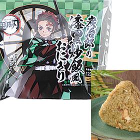 鬼滅の刃 炭治郎の漆黒炒飯風おにぎり 130円