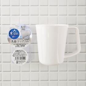 ★水切れがいい洗面コップ 100円(税抜)