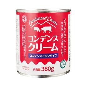 コンデンスクリーム缶 197円(税抜)